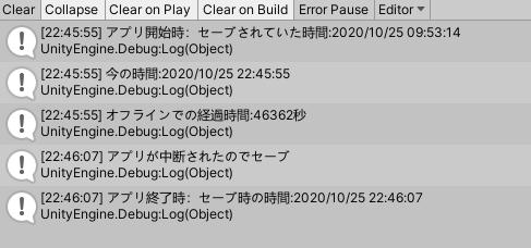 【unity】放置ゲーム/ソシャゲ系のオフライン報酬1【スクリプト】