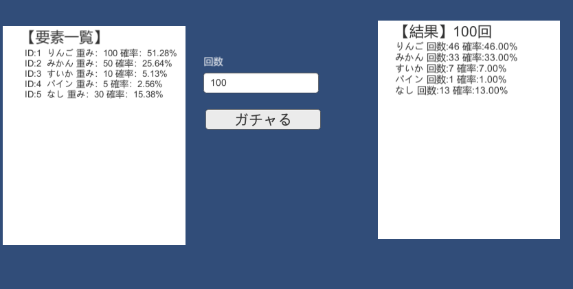 【unity】エクセルのデータから重み付けガチャ【スクリプト】