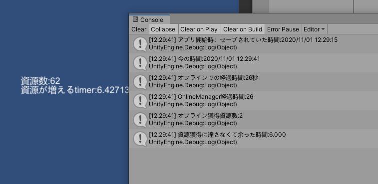 【unity】放置ゲーム/ソシャゲ系のオフライン報酬2【スクリプト】